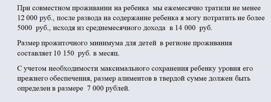 Исковое заявление о взыскании алиментов в твердой денежной сумме. Часть 2