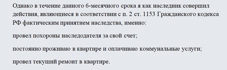 Исковое заявление об установлении факта принятия наследства. Часть 1