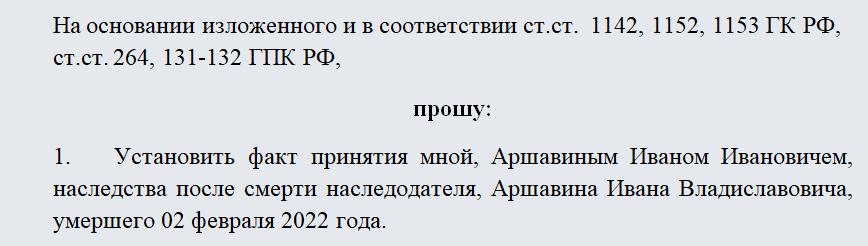 Исковое заявление об установлении факта принятия наследства. Часть 2