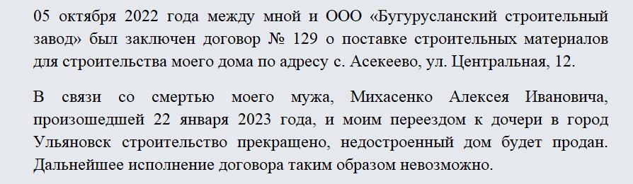 Претензия о расторжении договора. Часть 1