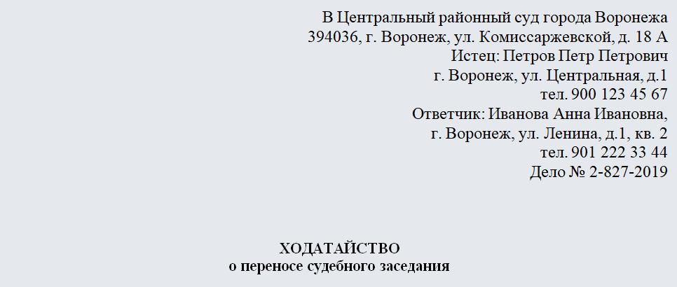 Ходатайство о приобщении документов к материалам дела. Часть 1