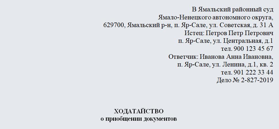 Ходатайство о приобщении документов к материалам гражданского дела. Часть 1