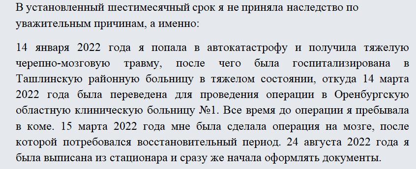 Исковое заявление о восстановлении срока для принятия наследства. Часть 1