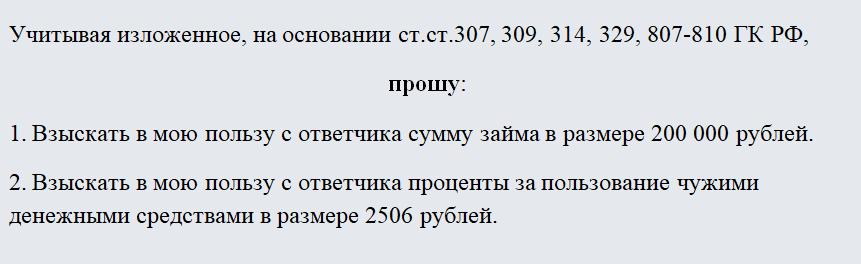 исковое заявление образец по возврату займа калькулятор кредита втб 2020 для зарплатного