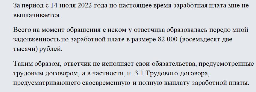 Исковое заявление о взыскании заработной платы. Часть 1