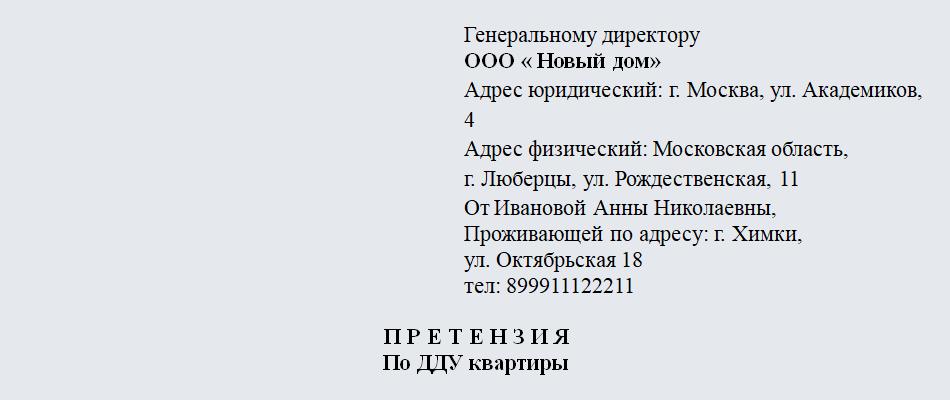 Претензия к застройщику по ДДУ. Часть 1