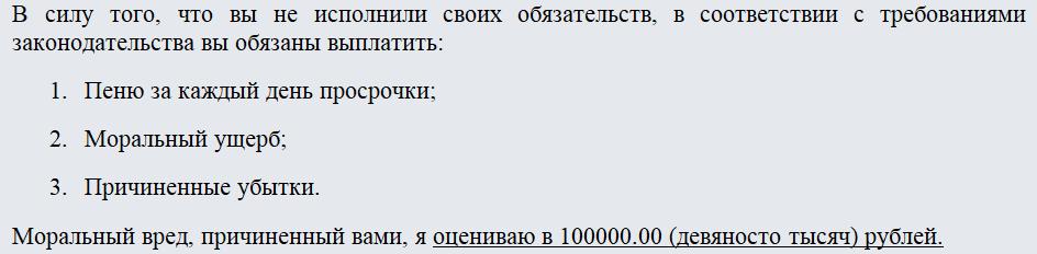 Претензия к застройщику по ДДУ. Часть 2