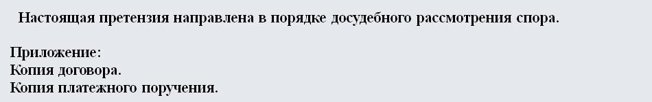 Претензия к застройщику по ДДУ. Часть 3