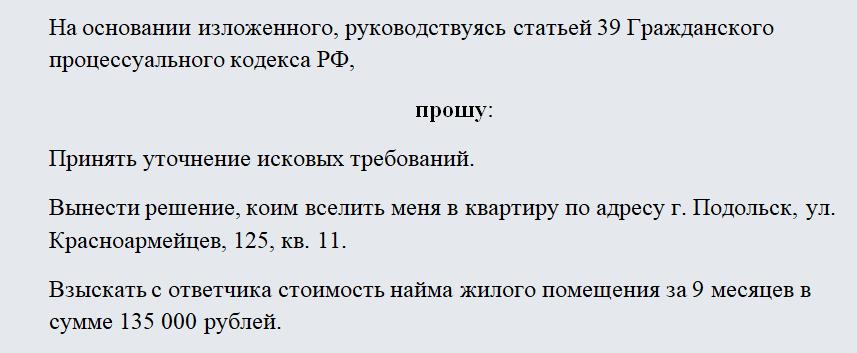 Заявление об уточнении исковых требований. Часть 2
