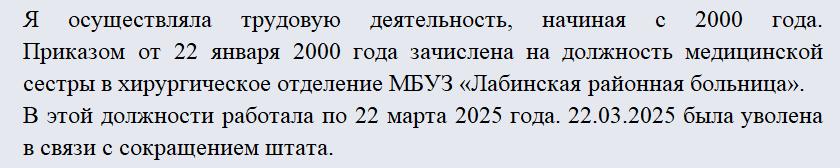 Заявление в пенсионный фонд о назначении досрочной пенсии. Часть 1