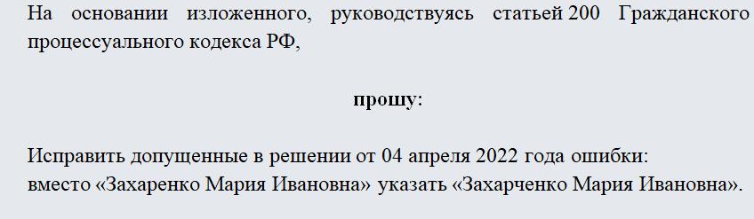 Заявление в суд о внесении исправления в решение суда. Часть 2