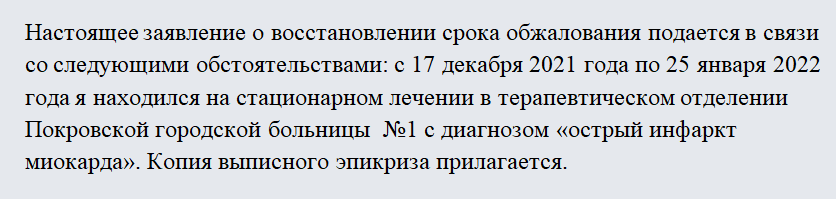 Заявление в суд о восстановлении срока обжалования. Часть 1