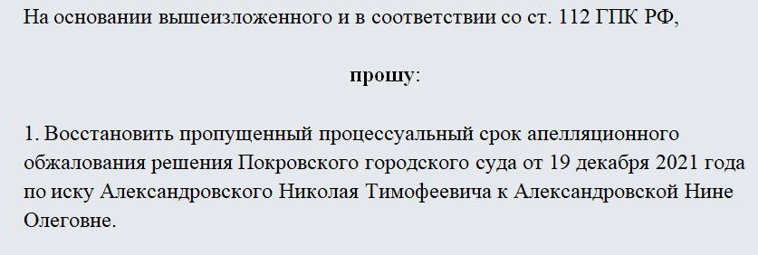 Заявление в суд о восстановлении срока обжалования. Часть 2