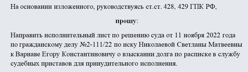 Заявление в суд о выдаче исполнительного листа. Часть 2