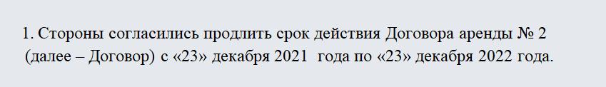 Соглашение о продлении договора аренды. Часть 1