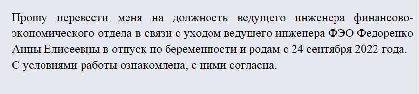 Заявление на перевод на другую должность. Часть 1