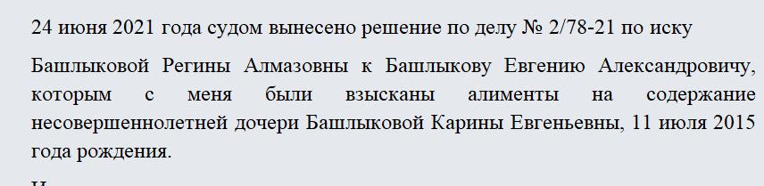 Заявление об изменении способа или порядка исполнения решения суда. Часть 2