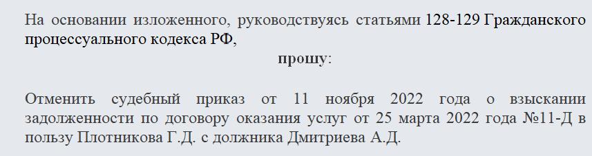 Заявление об отмене судебного приказа. Часть 2