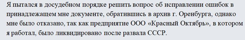 Заявление об установлении факта принадлежности документа. Часть 2