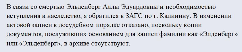 Заявление об установлении неправильности записи акта гражданского состояния. Часть 1