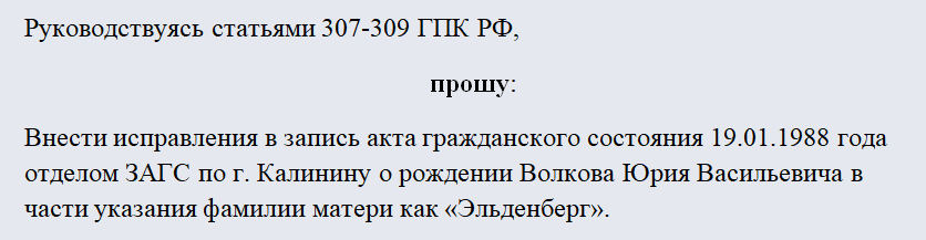 Заявление об установлении неправильности записи акта гражданского состояния. Часть 2