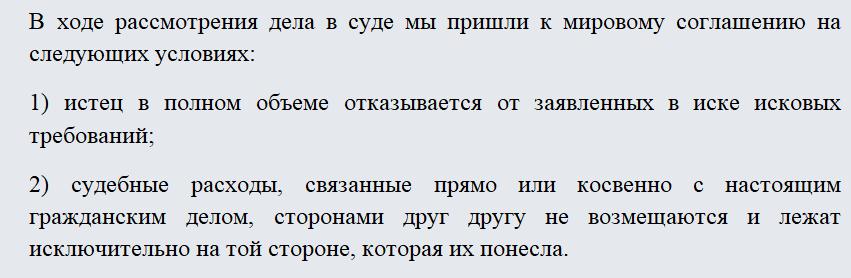 Заявление об утверждении мирового соглашения. Часть 1