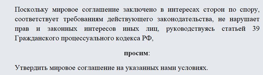 Заявление об утверждении мирового соглашения. Часть 2