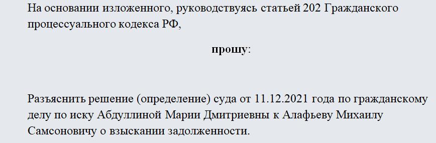 Заявление в суд о разъяснении решения суда. Часть 1