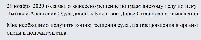 Заявление в суд о выдаче копии решения суда. Часть 1