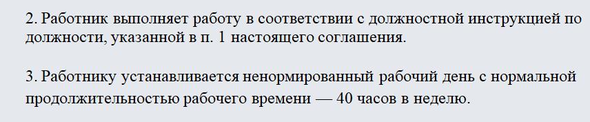 Дополнительное соглашение о переводе на другую должность. Часть 2