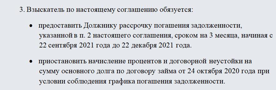 Соглашение о рассрочке долга. Часть 2