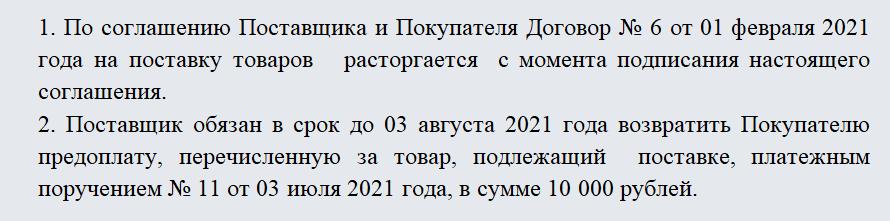 Соглашение о расторжении договора поставки. Часть 1