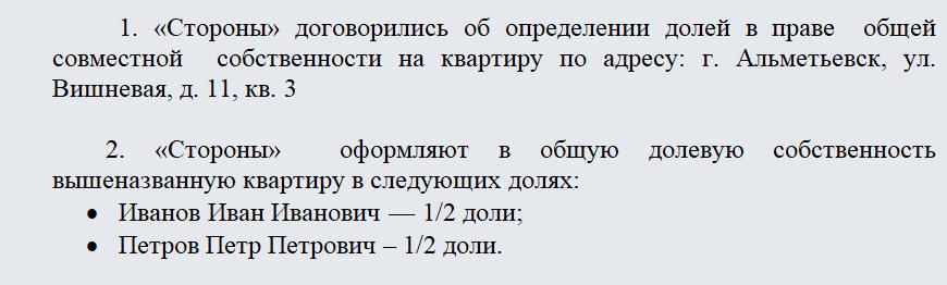 Соглашение об определении долей в квартире. Часть 1
