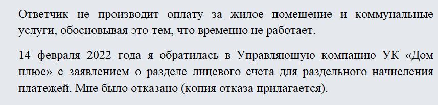 Исковое заявление о разделе лицевого счета. Часть 1