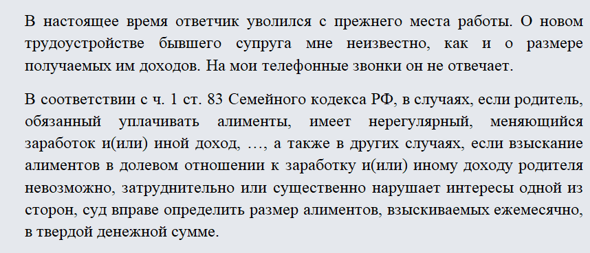 Исковое заявление об изменении способа взыскания алиментов. Часть 1