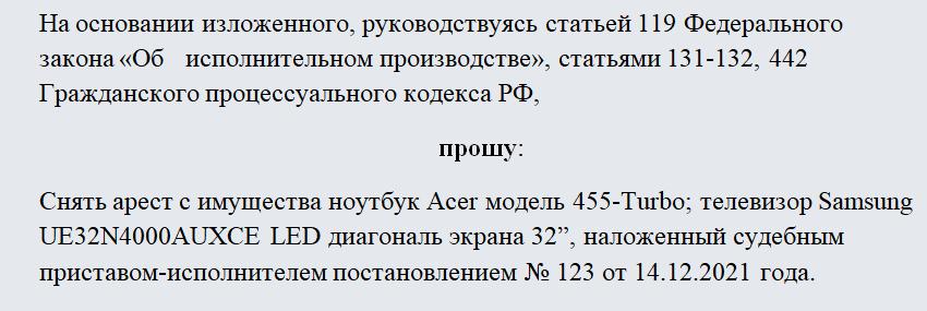Исковое заявление об освобождении имущества от ареста. Часть 3