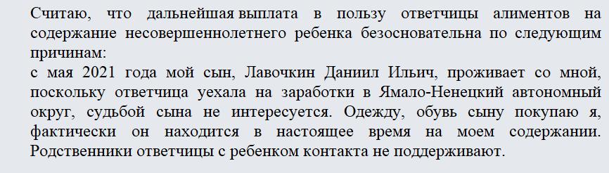 Исковое заявление об освобождении от уплаты алиментов. Часть 1