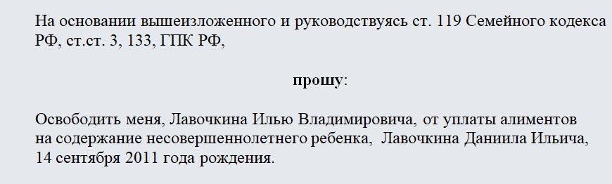 Исковое заявление об освобождении от уплаты алиментов. Часть 2