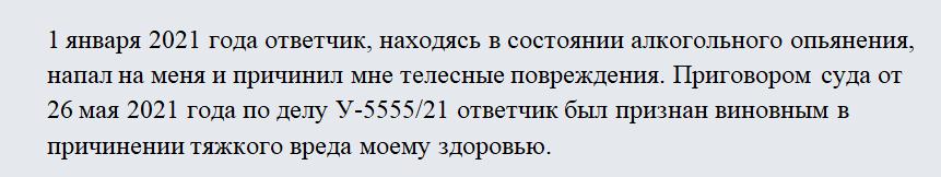 Исковое заявление об отмене договора дарения. Часть 1