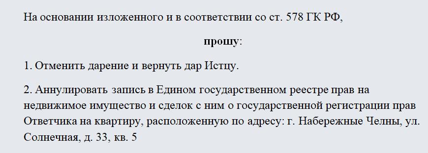 Исковое заявление об отмене договора дарения. Часть 2