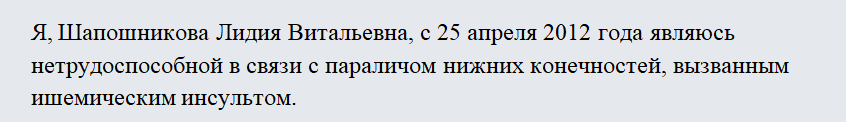 Исковое заявление об установлении факта нахождения на иждивении. Часть 1