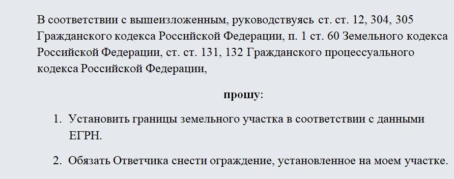 Исковое заявление об установлении границ земельного участка. Часть 2