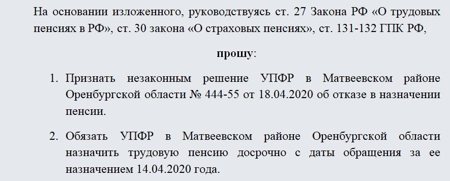 Исковое заявление о назначении пенсии. Часть 2