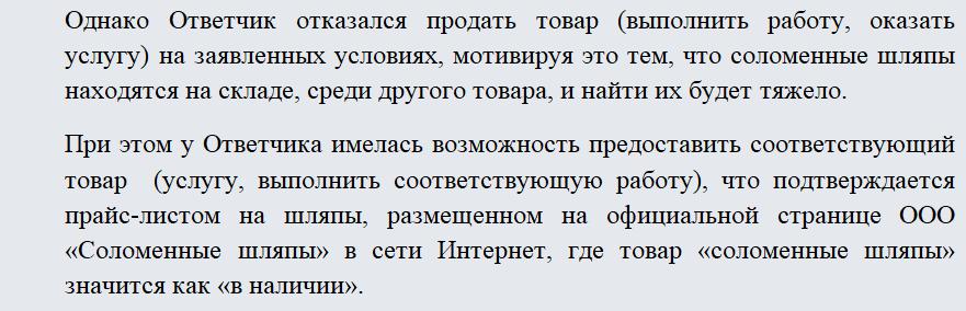 Исковое заявление о понуждении к заключению договора. Часть 1