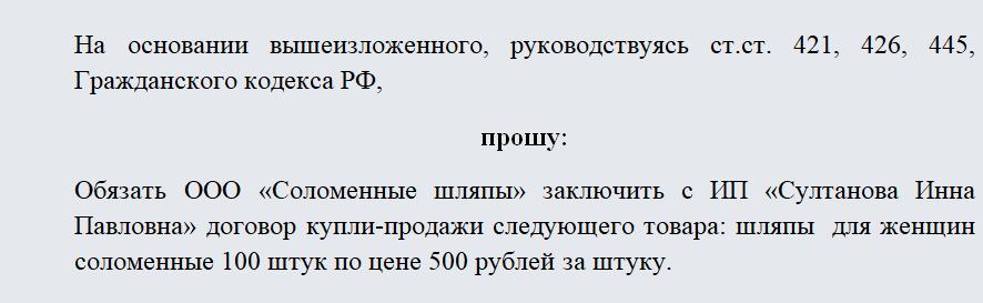 Исковое заявление о понуждении к заключению договора. Часть 2