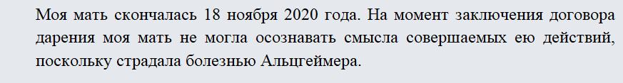 Исковое заявление о признании договора дарения недействительным. Часть 1