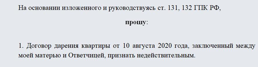 Исковое заявление о признании договора дарения недействительным. Часть 2
