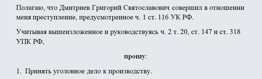 Заявление в порядке частного обвинения. Часть 2
