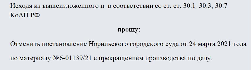 Жалоба на постановление об административном правонарушении. Часть 2
