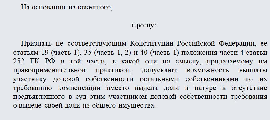 Жалоба в Конституционный Суд. Часть 2
